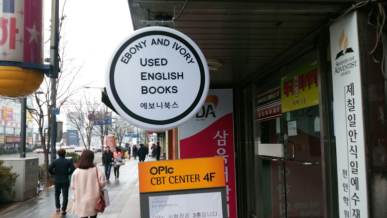 Ebony and Ivory bookstore in Cheonan